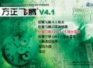 方正飞腾排版软件V4.1 官方版
