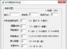 navionesch.dll修改工具V5.0 免费版