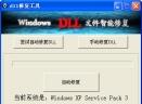 dll修复工具(Windows dll文件智能修复)V2015 绿色版