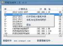 草蜢局域网管理工具V3.0 绿色免费版