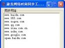 游龙网络时间同步工具V1.0 绿色版