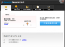 Raxco PerfectRegistryV2.0.0.3127 中文版