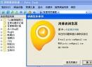 周博通Rss阅读器V4.0 中文绿色版