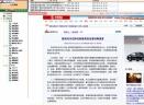 兰飞红唇RSS阅读器V1.1 电脑版
