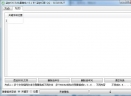 蓝梦EXCEL批量替换工具V3.1 免费版