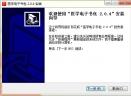 国家医学电子书包电脑版V3.1.4 官方版
