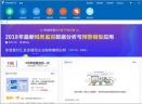 中税云服务平台V5.8.20180710 官方版