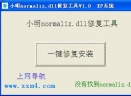 normaliz.dll修复工具V1.0 免费版