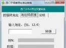 西门子间接寻址地址转换V1.0 电脑版