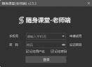 �S身�n堂老��端V2.5.3 官方版