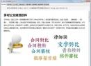 多可公文规范软件V2018C2 官方版