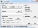 PPT文本转换器V1.1 绿色版