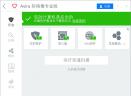 Avira Free Antivirus(小红伞杀毒五分3D软件 )V15.0.38.15 免费中文版