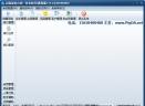 冠森报价合同一体化软件V6.03 官方版