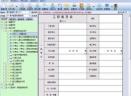 恒智天成北京市建筑工程资料管理软件2014版电脑版