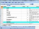 蓝光表格算量软件V3.5 官方版