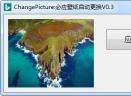 ChangePicture(桌面壁纸自动更换)V0.3 绿色版