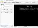 惠州干部网络培训助手V4.1 绿色版