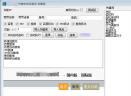 IIS7关键字排名查询小工具V1.0 免费版