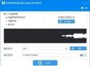 GiliSoft Audio Recorder Pro(音频录制软件)V8.0.0 官方版