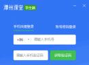 潭州课堂电脑版V4.1.7.4300 pc端