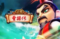 三国曹操传・游戏合集