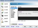desktopvocV4.31 官方版