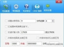 Yuntel电话自动拨号软件V3.9.6.0 官方版