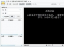 人社系统干部在线学习助手V1.9 官方版
