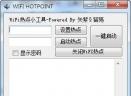 wifi hotpoint(wifi热点设置工具)V1.0 免费版