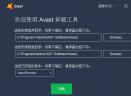 Avast Antivirus ClearV18.6.3983.0 官方版