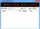 禁ping批量检测工具V1.0 电脑版