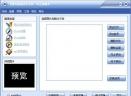 飞翔鸟桌面百变专家V1.1 官方版