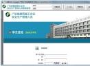 广东省安管人员(三类人员)继续教育网络自动学习助手V4.1 免费版