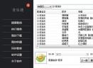 音乐迷V1.0 官方版