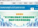 陕西省建设类执业师继续教育自动学习助手V2018.7 免费版