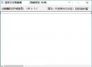 超级文件隐藏器V1.1 绿色版