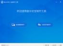 盘云优宝V1.0.8 官方版