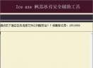 枫巡冰刃安全辅助10分3D工具 V1.1.1.1 官方版