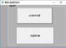 番茄U盘保护软件V1.2 官方最新版