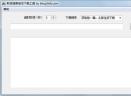 新浪博客接龙下载工具V0.6 官方版