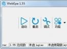 WebEpa(易语言调试工具)V1.55 免费版