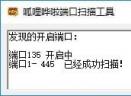 呱哩哗啦端口扫描工具V1.2.3.2 绿色免费版