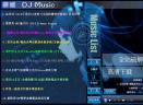 原域DJ音乐播放器V3.1 免费版