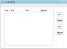 163邮箱批量登录器V0.7.3.2 免费版