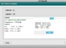 ESET病毒扫描器V3.3.0.0 免费中文版