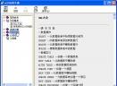 ASP教程V1.0 chm格式版
