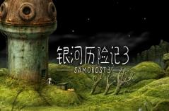 银河历险记3·游戏合集