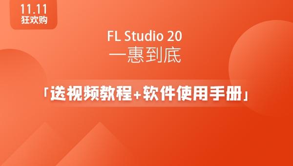 FL Studio�U水果音�分谱鬈�件