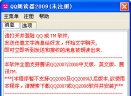 QQ朗读器V2009 中文安装版